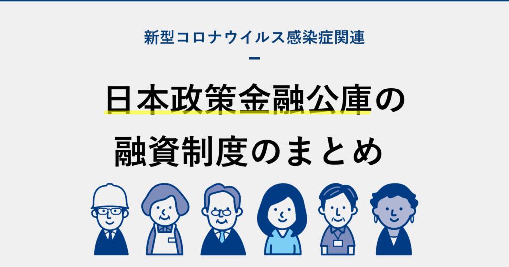 新型コロナウイルス感染症関連 日本政策金融公庫の融資制度のまとめ