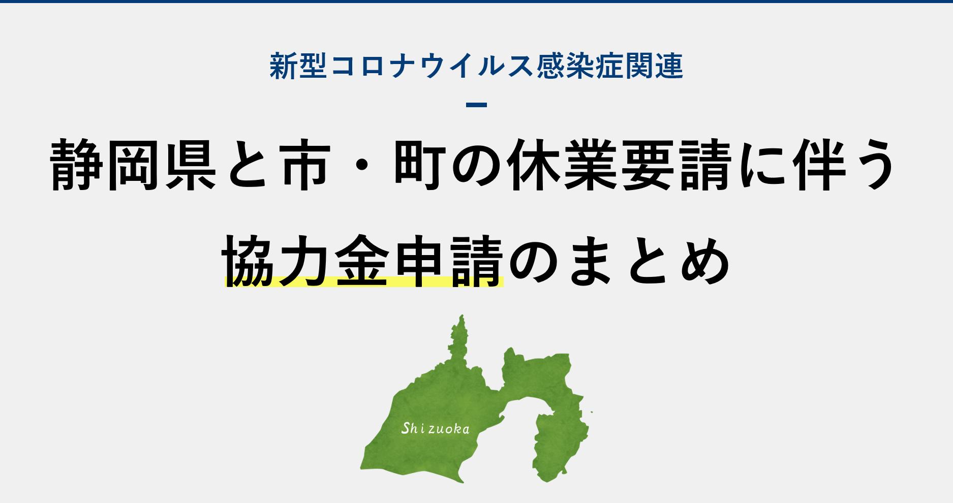 静岡県と市・町の休業要請に伴う協力金申請のまとめ