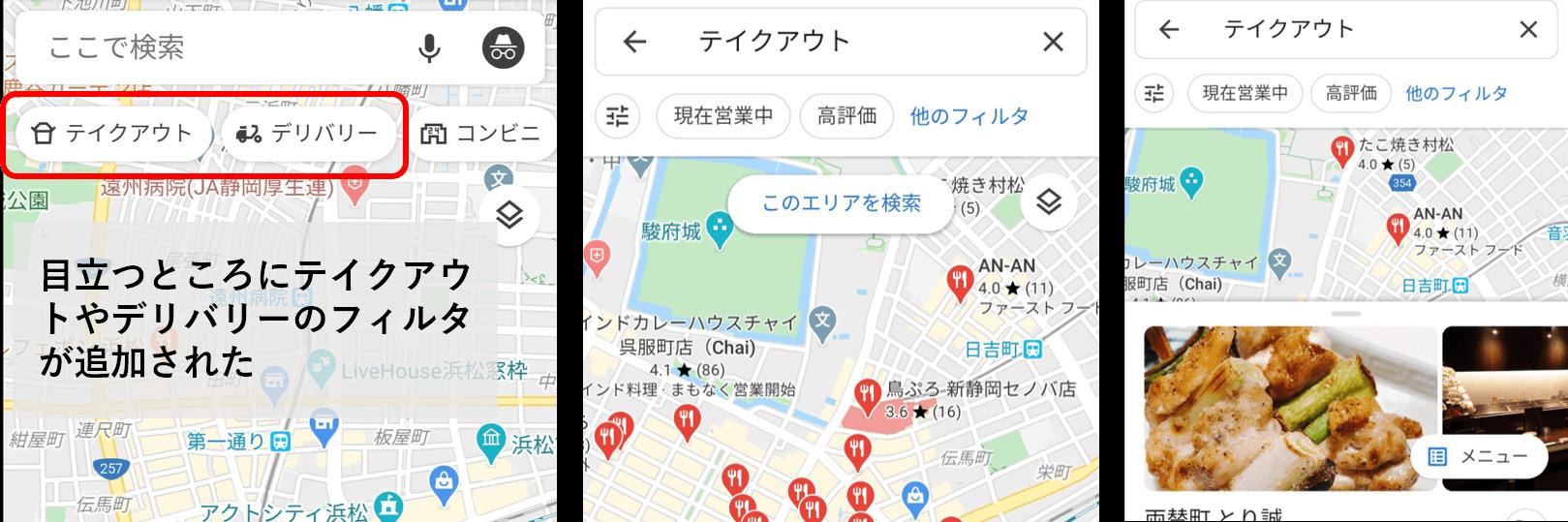 テイクアウトに対応した飲食店を探しやすくなったGoogleマップ