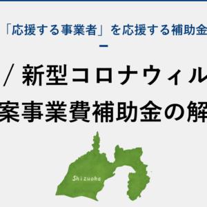 【浜松市】新型コロナウイルス対策提案事業費補助金