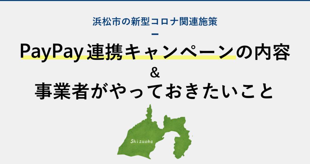 【新型コロナ関連】浜松市のPayPay(ペイペイ)連携キャンペーンの内容と事業者がやっておきたいこと