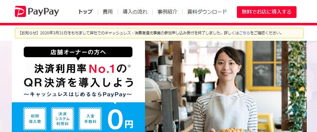 PayPay導入を検討している店舗用