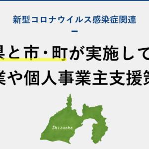 静岡県と市・町が実施している中小企業や個人事業主支援策まとめ