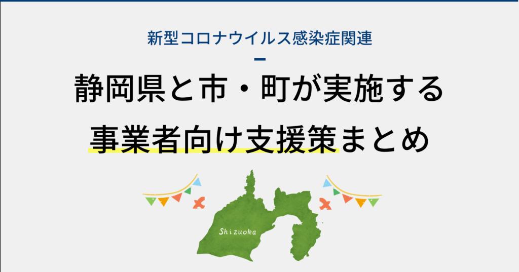 【新型コロナ関連・静岡県版】県や市・町が実施する中小企業・個人事業主の支援策まとめ