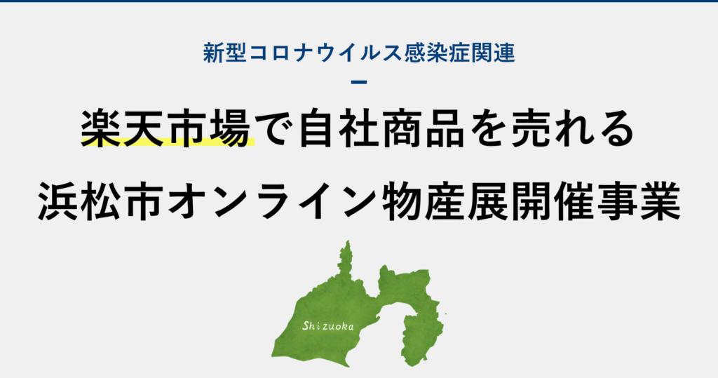 【新型コロナ関連】浜松市オンライン物産展開催事業について解説