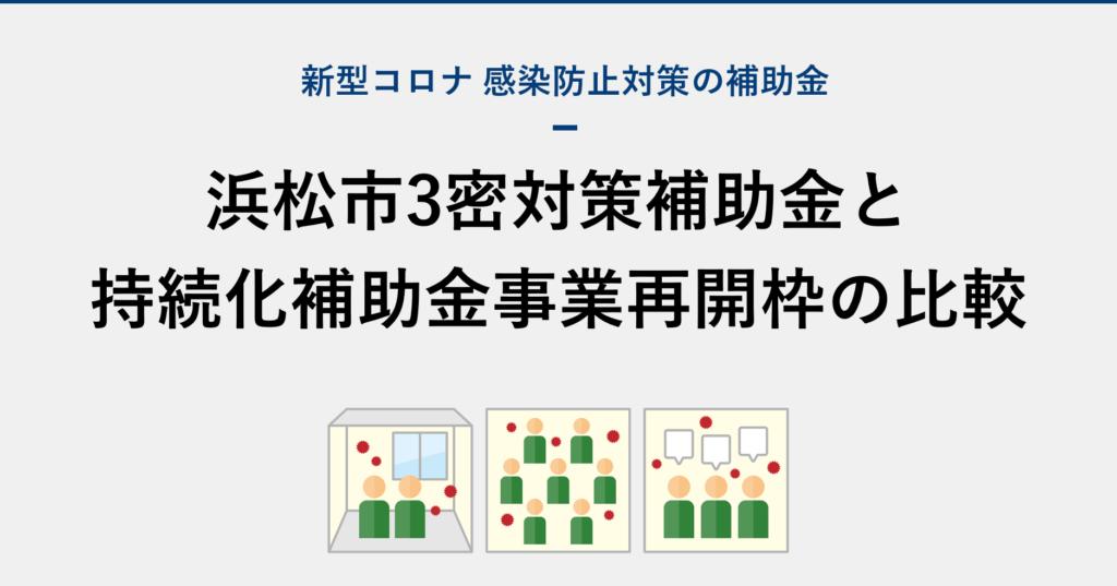 【新型コロナ関連】浜松市3密対策事業者支援事業費補助金と持続化補助金の比較
