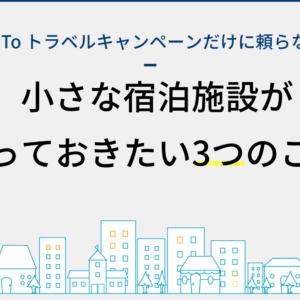 【新型コロナ関連】Go Toだけに頼らない!小規模な宿泊施設が今やっておきたい3つのこと