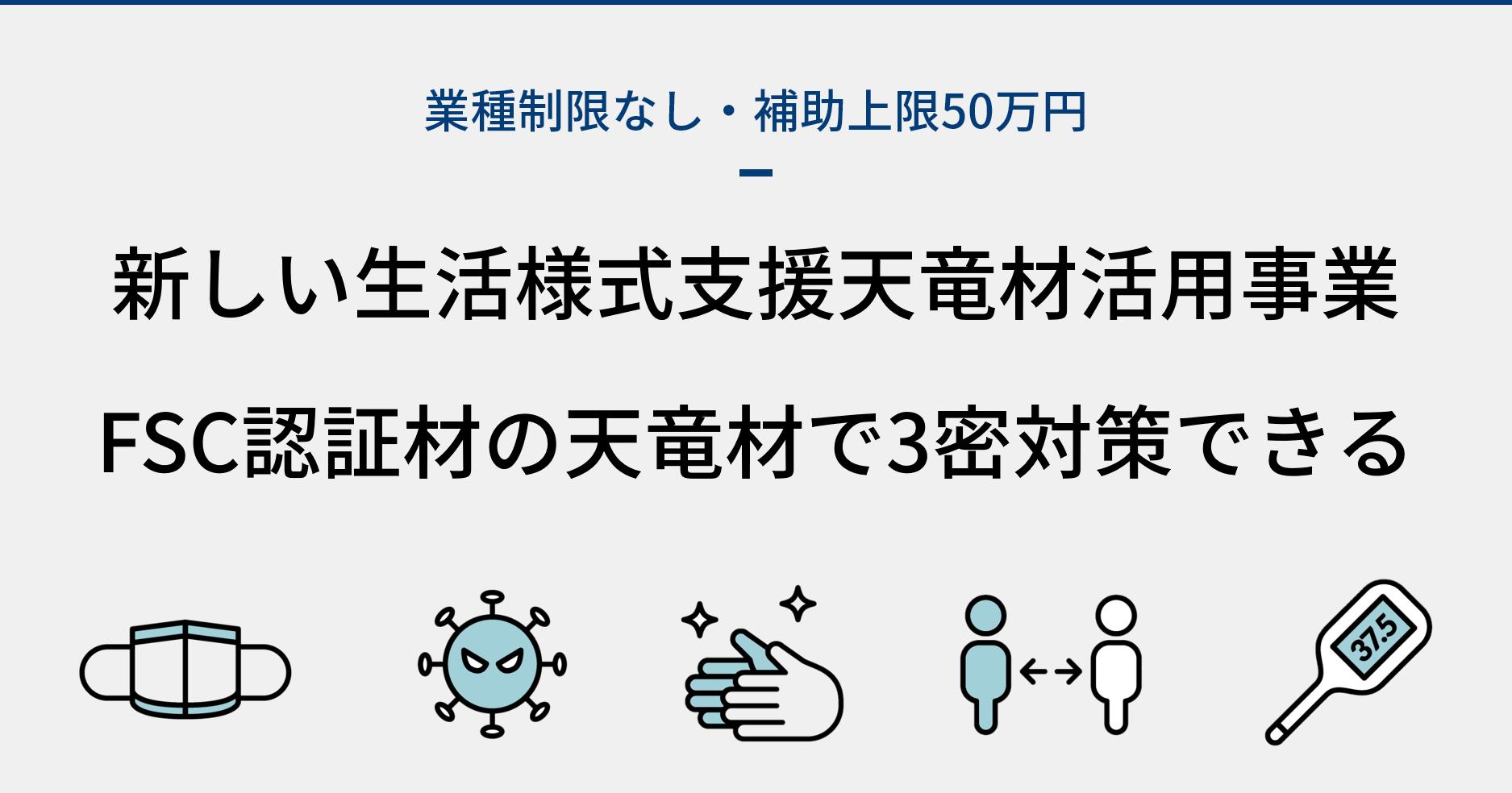 浜松市の新しい生活様式支援天竜材活用事業の解説
