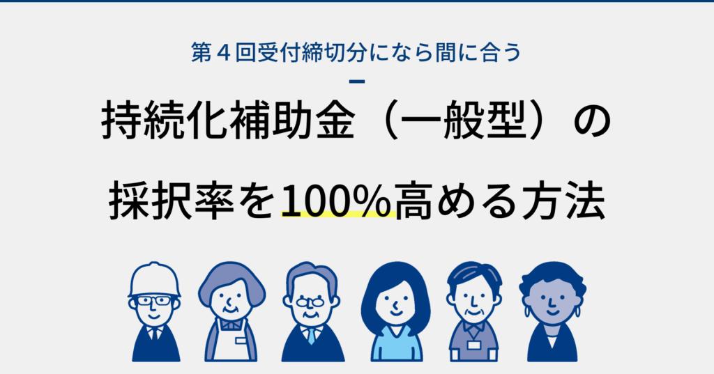 【第4回受付締切分用】持続化補助金(一般型)の採択率を100%高める方法