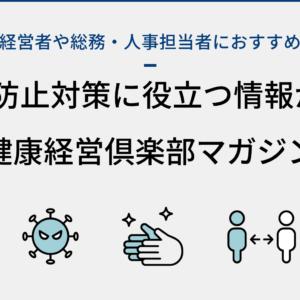 【事業者向け】新型コロナの感染拡大防止のための実践的な情報が届く健康経営倶楽部マガジン