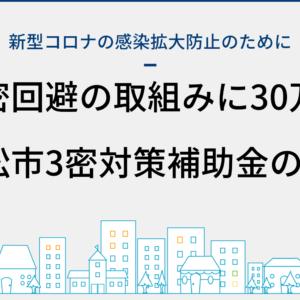 浜松市3密対策補助金の解説 / 新型コロナの3密対策に最大30万円を補助