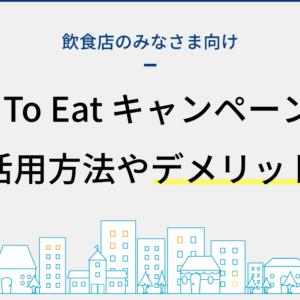 【飲食店経営者向け】Go To Eatキャンペーンの活用方法・飲食店のデメリット