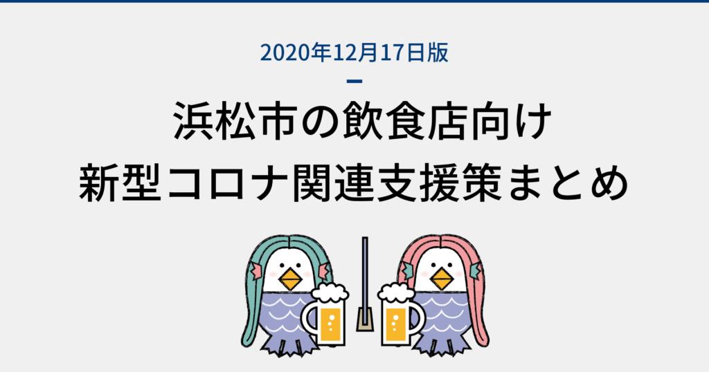 【12月17日版】浜松市の飲食店向け 新型コロナ関連の支援策まとめ